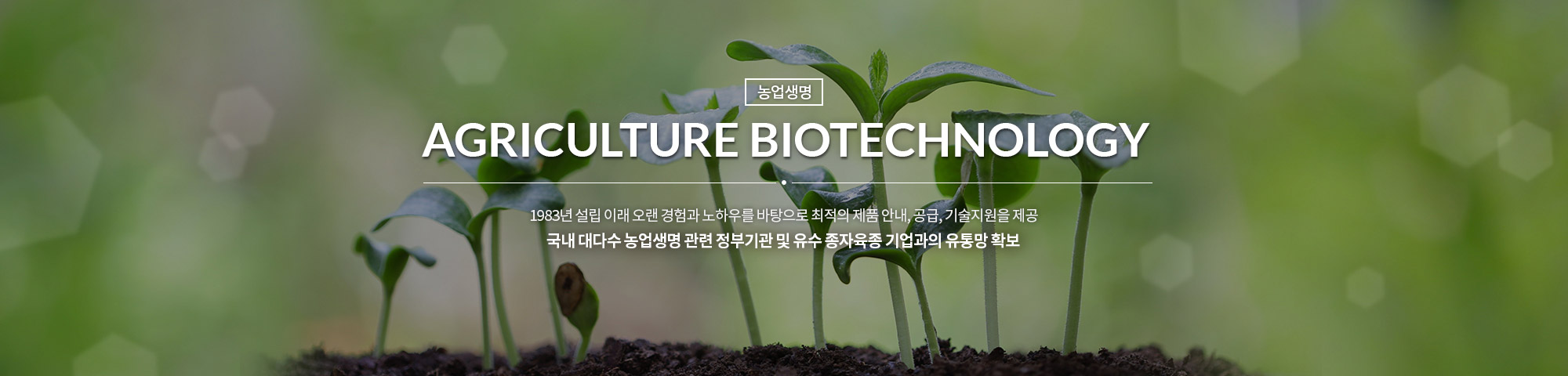AGRICULTURE BIOTECHNOLOGY